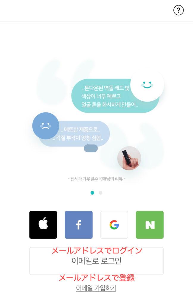 韓国美容口コミアプリ「ファへ」のオンボーディング画面解説