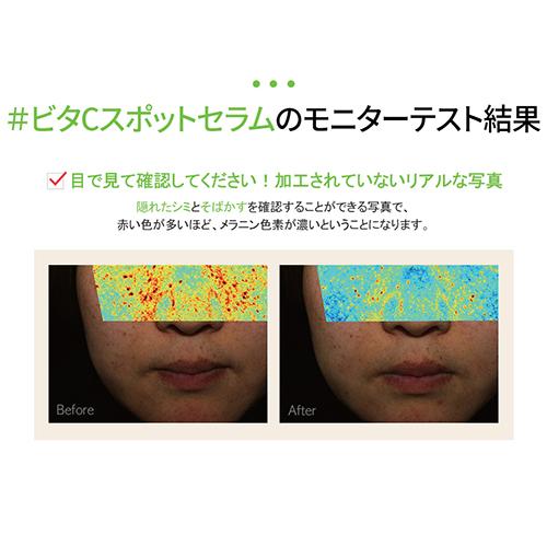 Goodal(グーダル)Green tangerine vitaC dark spot serum(グリーン タンジェリン ビタC ダークスポット セラム)のモニターテスト結果