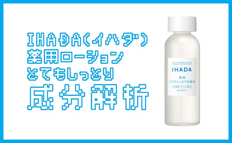 イハダ 化粧水 成分解析